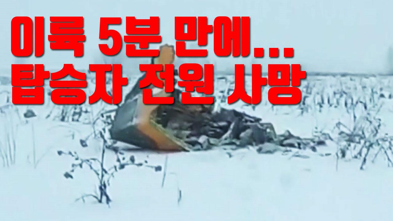 [자막뉴스] 러시아 여객기, 이륙 5분 만에...탑승자 전원 사망