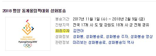 김연아는 언제 성화 봉송 '마지막 주자'라는 것을 알았을까?