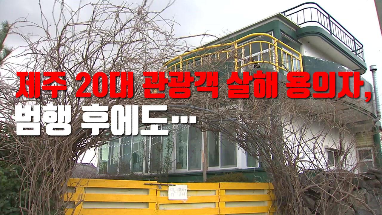 [자막뉴스] 제주 20대 관광객 살해 용의자, 범행 후에도...
