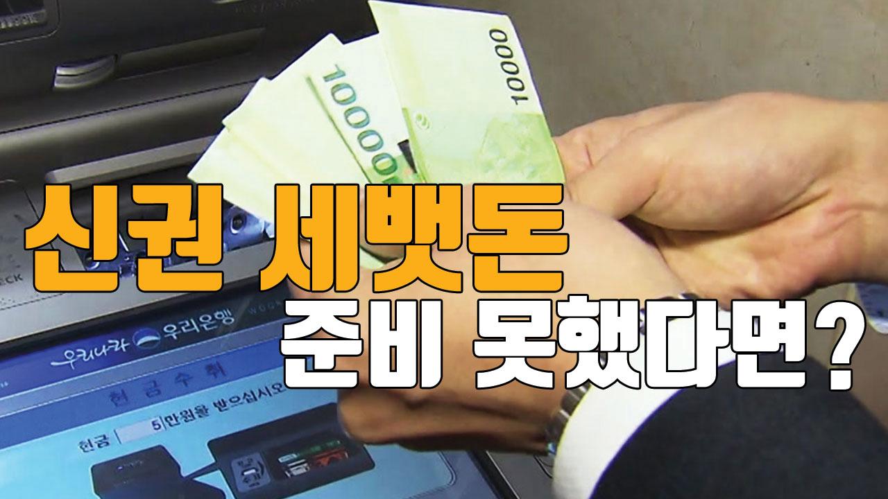 [자막뉴스] 빳빳한 '신권 세뱃돈' 준비 못했다면?