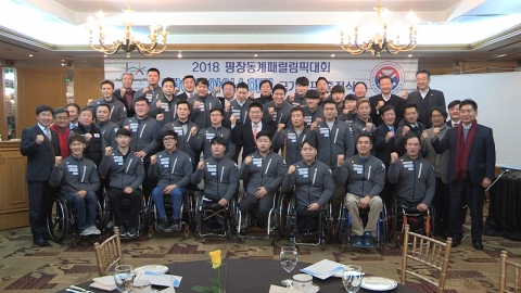 평창 패럴림픽 장애인아이스하키 국가대표 출정식