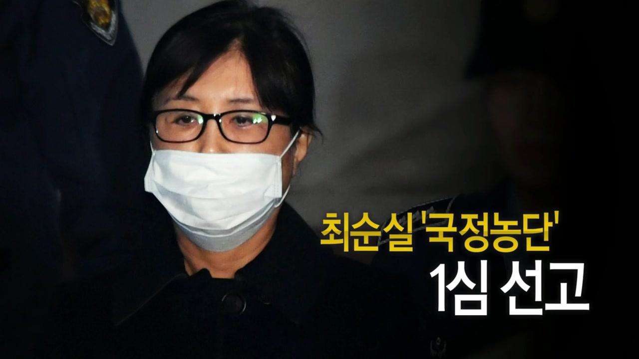 """""""국정농단의 시작과 끝""""...최순실 1심 선고 ①"""