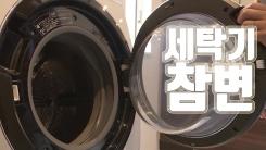 [자막뉴스] 축 늘어져...세탁기 안에서 발견된 5살 아들