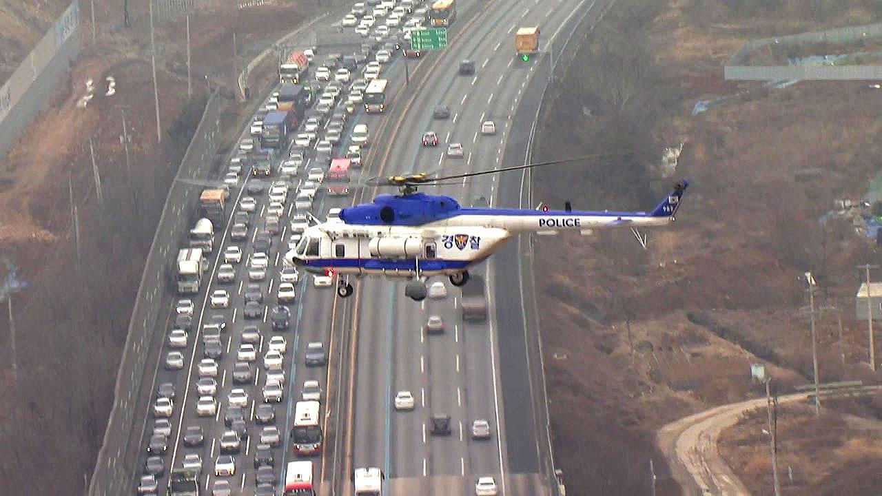 설 연휴 하늘에서도 교통단속...경찰 헬기 16대 투입