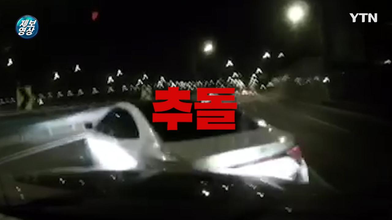 [영상]4차로 가로질러 추돌사고 낸 뒤 도주한 차량