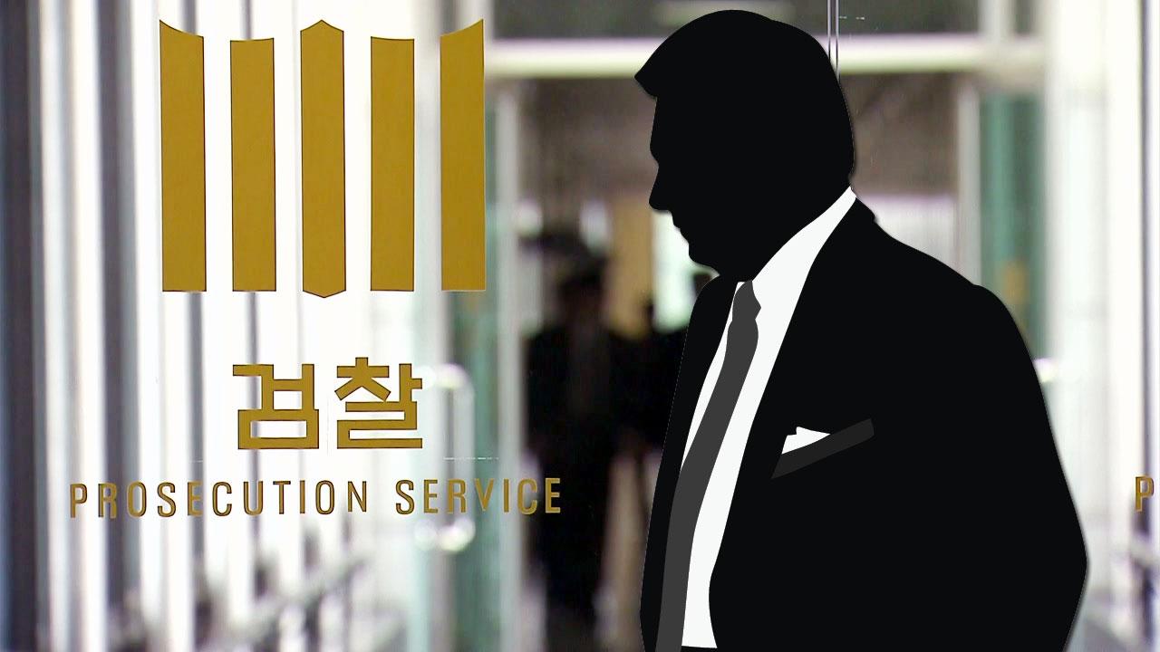 '강제추행' 현직 부장검사 구속영장 청구