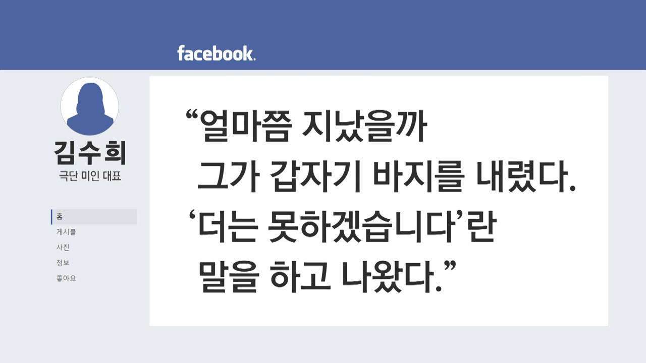 """연극계 대부 이윤택, 성추행 논란...""""활동 중단"""""""