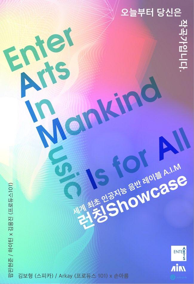 팝핀현준·김보형, 세계 최초 AI·인간 협업 음악 쇼 출연
