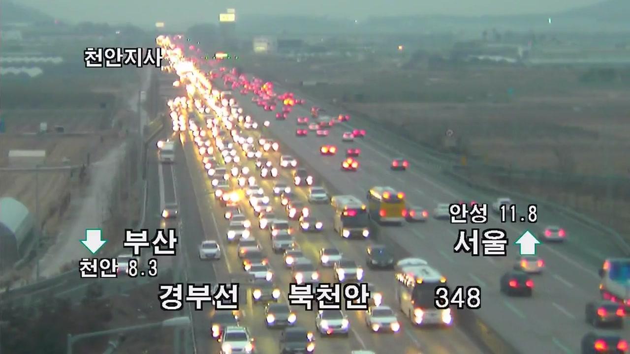[고속도로교통상황] 교통량 증가 시작...서울→부산 7시간