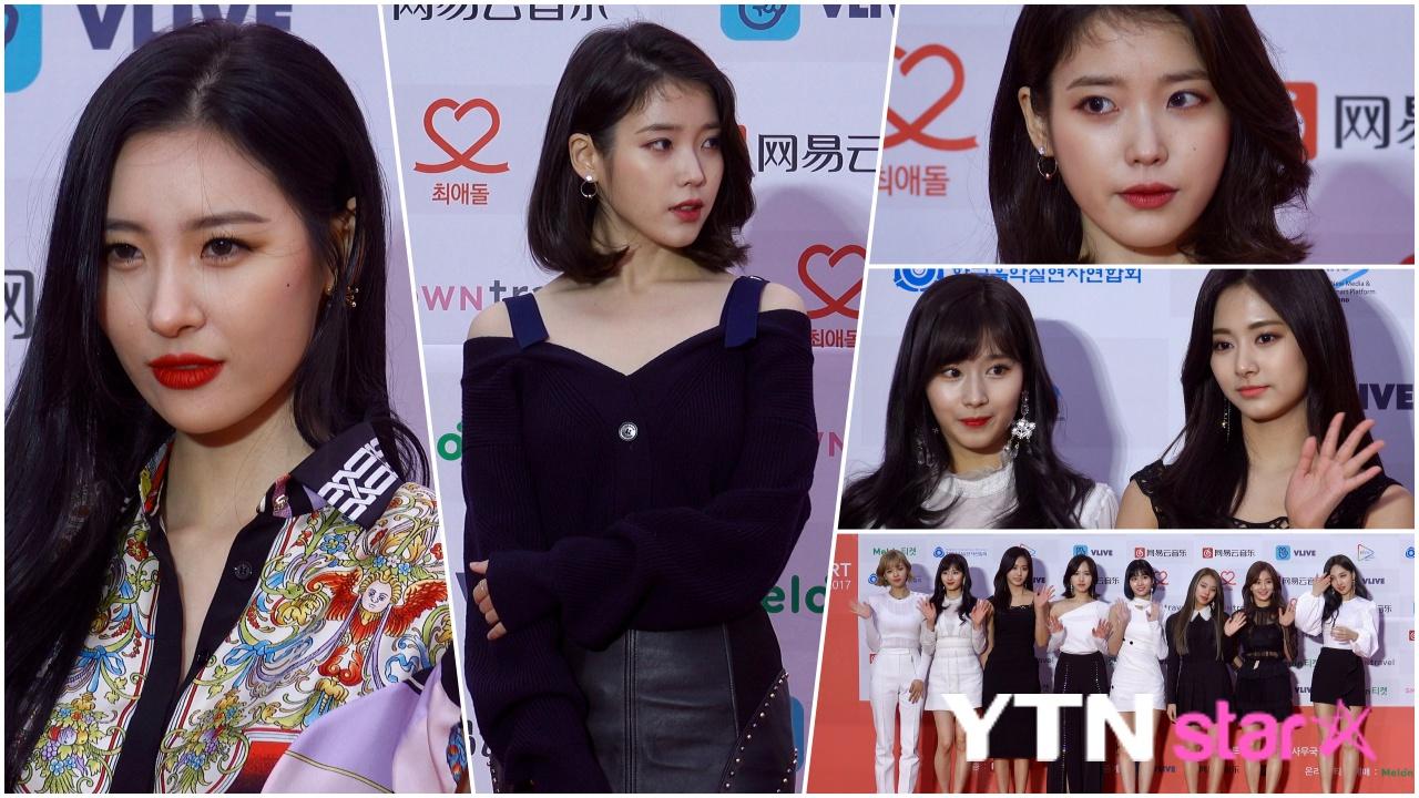 아이유-선미-트와이스, '여신들의 레드카펫' (가온차트 뮤직어워즈)