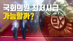 [자막뉴스] 국회의원 최저시급 가능할까?