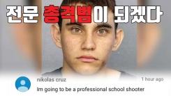 [자막뉴스] 美 고등학교 총격범이 밝힌 소름끼치는 '장래희망'
