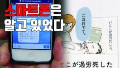 [자막뉴스] 지점장의 과로사, 스마트폰은 알고 있다?