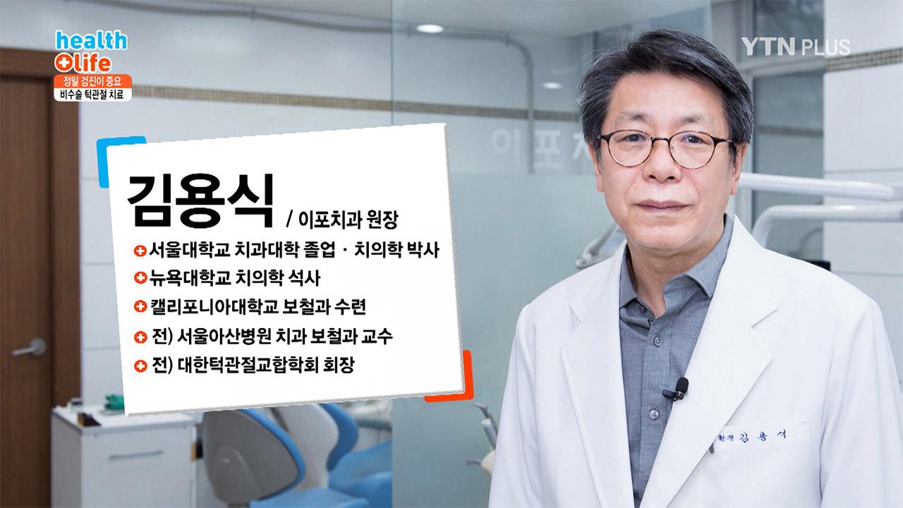 컴퓨터 정밀 검사를 통한 비수술 턱관절 치료 알아보기