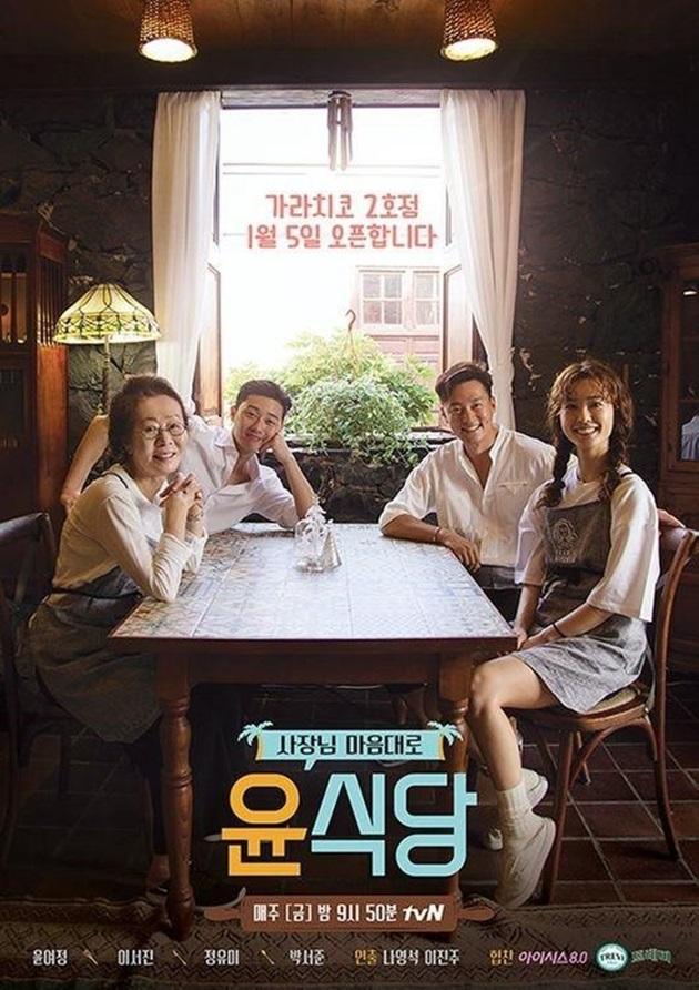 '윤식당2' 결방, '자리있나요?' 편성…혹평 속 시청률 2%