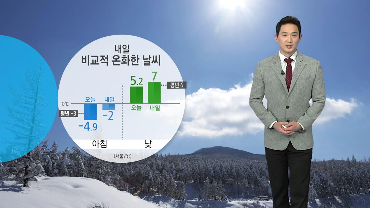[날씨] 내일 비교적 온화...큰 일교차 조심