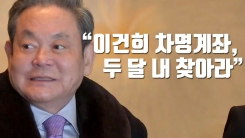 """[자막뉴스] 이건희 차명계좌 전방위 조사...""""두 달 내 찾아라"""""""