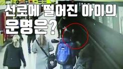 [자막뉴스] 선로에 떨어진 아이 구한 10대 학생