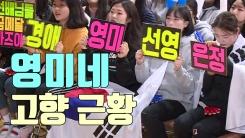 """[자막뉴스] """"'의성 마늘 맛' 보여줬다"""" 고향서 응원전"""