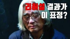 """[자막뉴스] """"이윤택 성폭행 사실...공개 사과 리허설도 했다"""""""