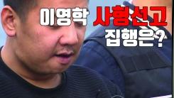 [자막뉴스] 이영학 사형 선고됐지만...집행은 20여 년 동안 0건