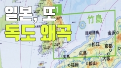 [자막뉴스] 일본의 '독도 왜곡', 끝은 어디인가