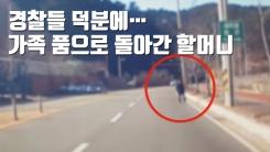 [자막뉴스] 경찰들 덕분에...가족 품으로 돌아간 치매 할머니