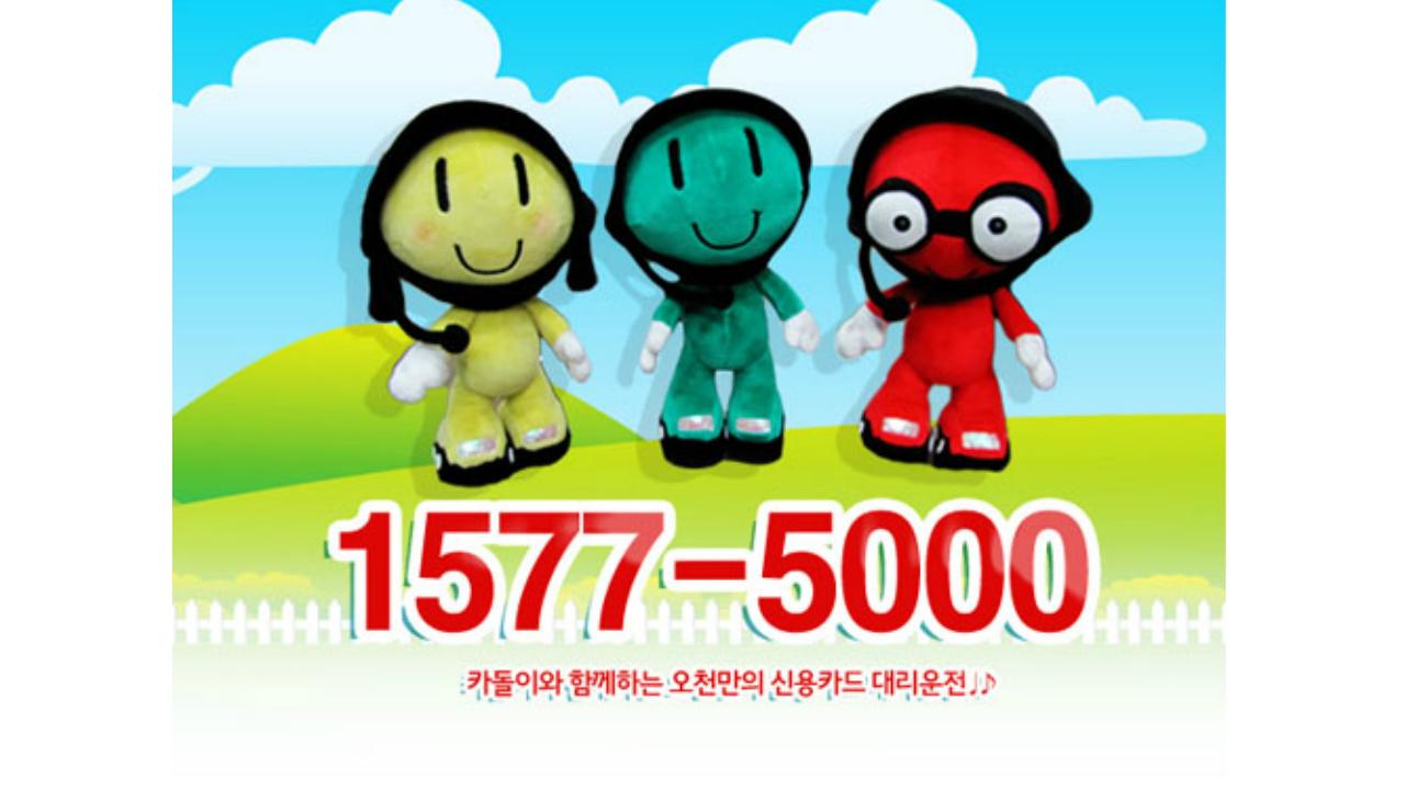 1577-5000 카돌이대리운전, 캐릭터 활용한 어린이 교통안전 캠페인 눈길