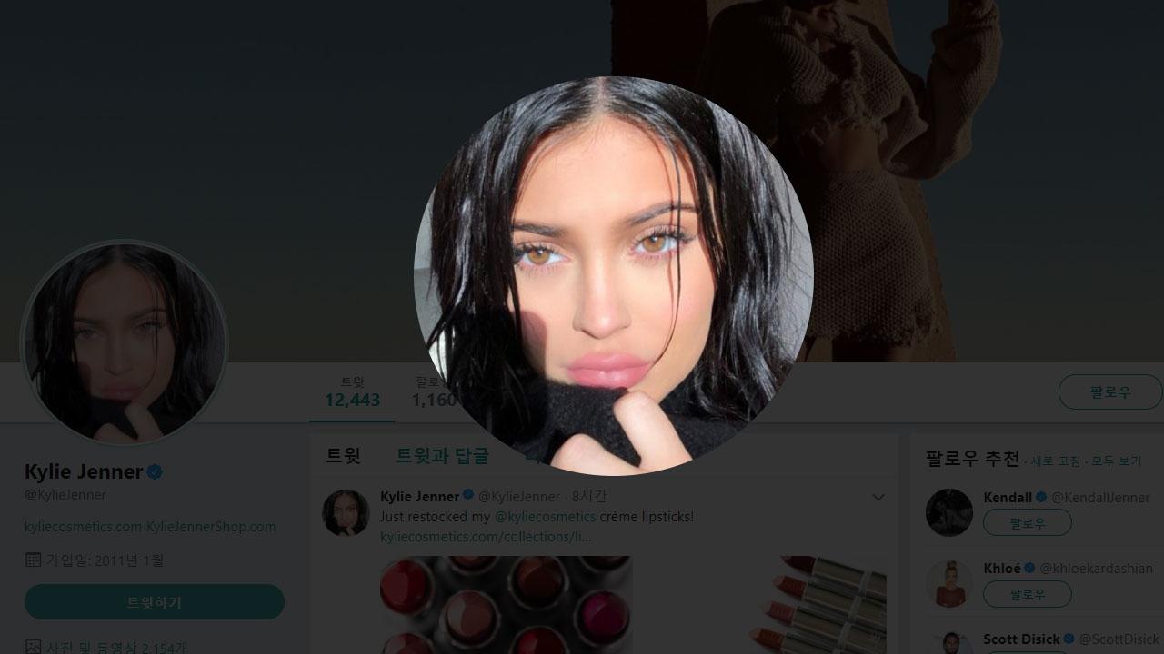 카일리 제너, 트위터 한 줄에 주가 대폭락한 기업