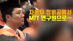 [자막뉴스] 자동차 정비공에서 'MIT 연구원' 된 청년의 사연