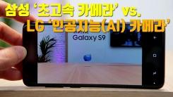[자막뉴스] 삼성 '갤럭시S9' vs. LG 'V30 신모델'