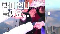 """[자막뉴스] 남북 단일팀 선수들 눈물의 이별 """"꼭 다시 만나자"""""""