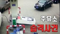 [자막뉴스] 노즐 꽂고 출발한 차...주유소 '아수라장'