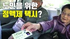 [자막뉴스] 노인들을 위한 정액 무제한 택시 등장