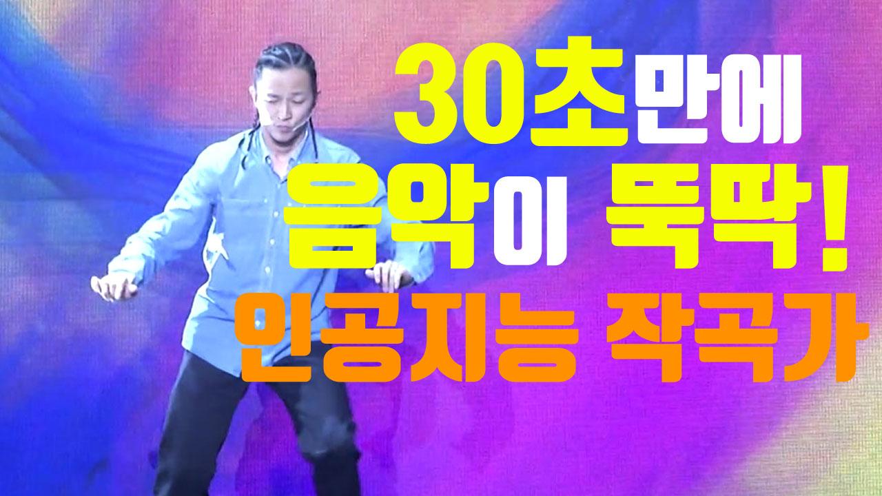 [자막뉴스] 30초만에 노래 한 곡 뚝딱!...'인공지능 작곡가' 등장