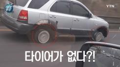 [영상]타이어 없이 고속도로 달린 차량