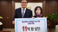 [좋은뉴스] 나눔으로 장식한 황혼...전 재산 기부
