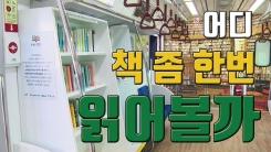 [자막뉴스] 책을 가까이...독서 열차·무료 문학자판기 '아이디어' 봇물