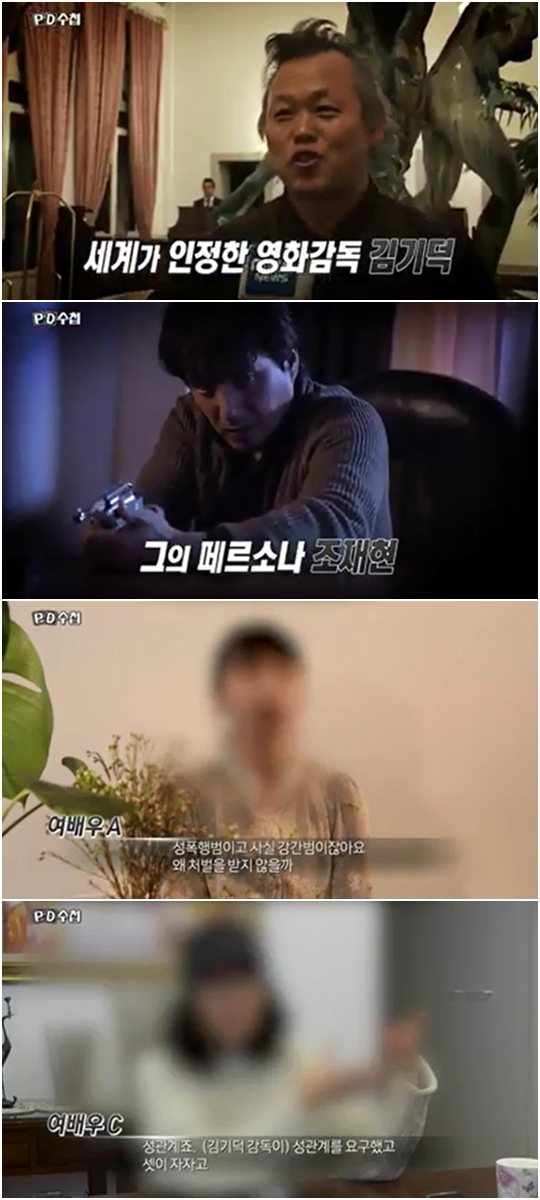 """""""거장의 민낯""""...'PD수첩', 김기덕·조재현 성추문 다룬다"""