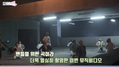 세븐틴, 스페셜 앨범 녹음·뮤직비디오 촬영 현장 공개