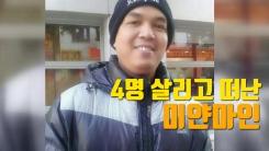 [자막뉴스] 한국에서 당한 뜻밖의 사고...4명 살리고 떠난 미얀마인