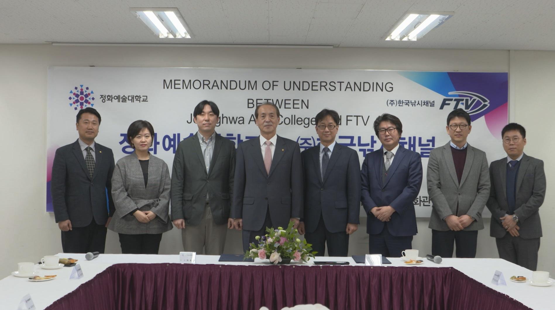 한국낚시채널 FTV, 정화예술대학교와 MOU 체결...실질적이고 다양한 교류·협력 기대