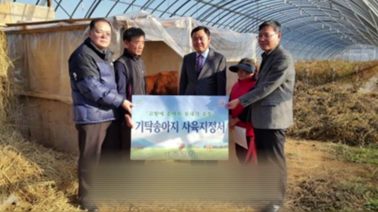 [좋은뉴스] 33년째 이웃과 송아지 나누는 마을
