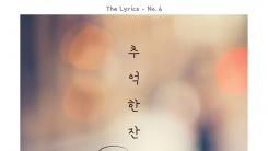 먼데이키즈X지아 듀엣곡 '추억 한 잔', 9일 공개
