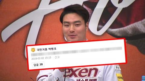 넥센, 박병호 전담 악플러 '국거박' 고소할 예정
