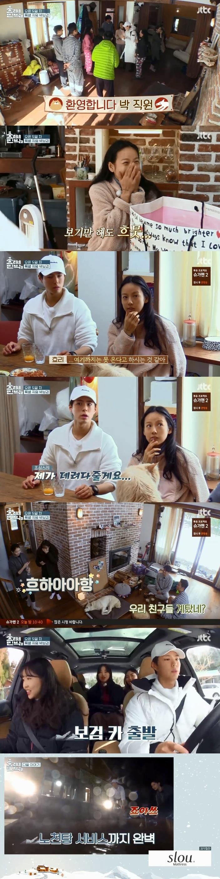 '효리네 민박2', JTBC 역대 예능 최고 시청률 11.2% 기록