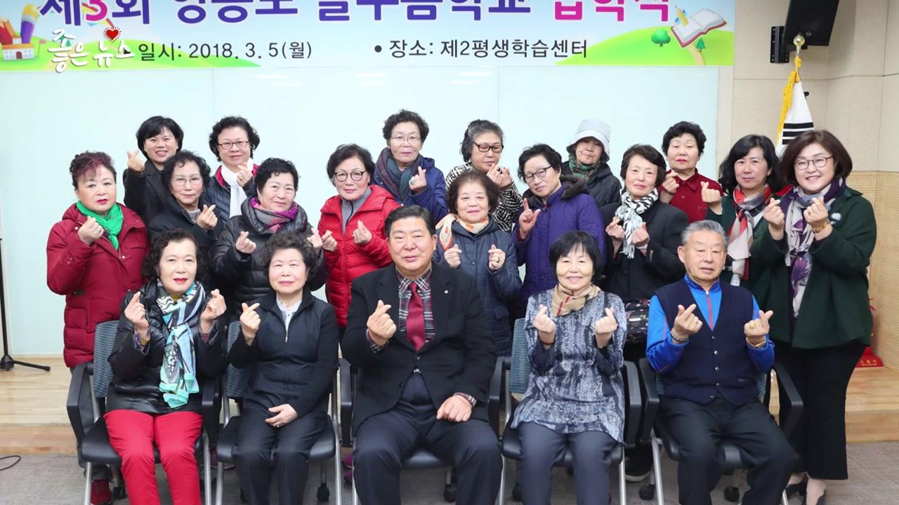 [좋은뉴스] 배움 기회 놓친 어르신 위한 '늘푸름학교'