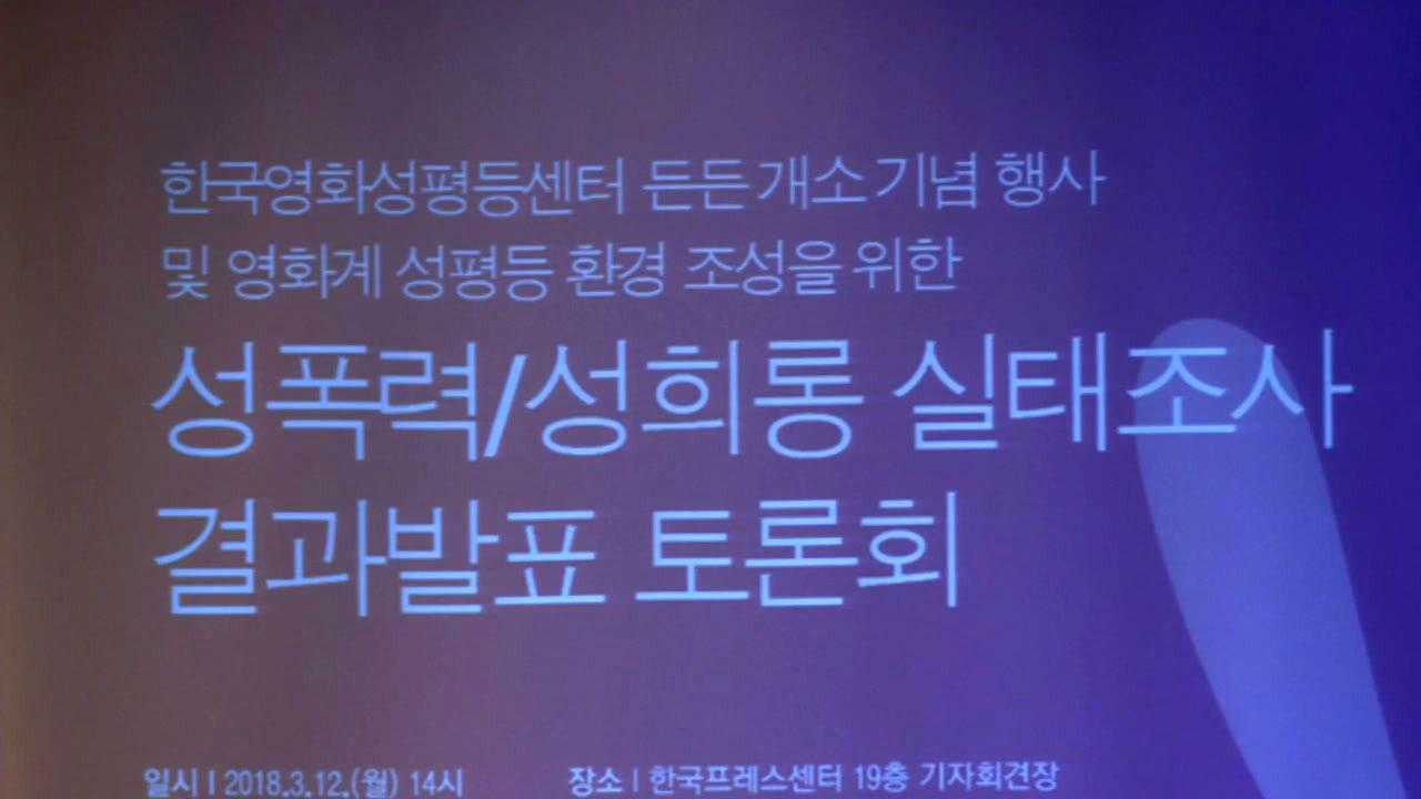 """영화계 종사 여성 61% """"성폭력·성희롱 피해 경험"""""""