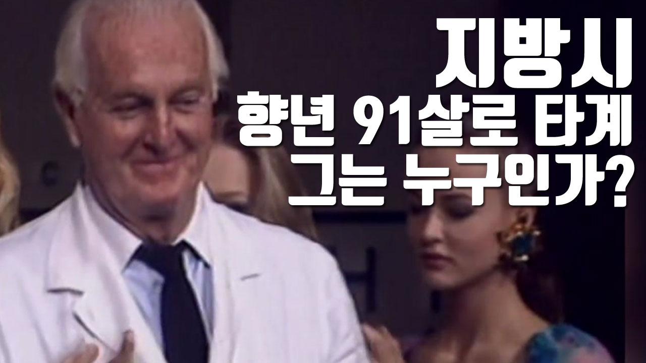 [자막뉴스] 지방시, 향년 91살로 타계...그는 누구인가?