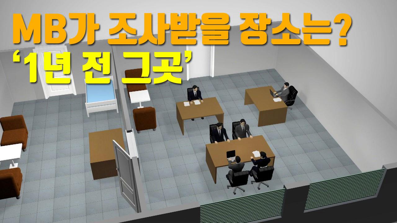 [자막뉴스] 내일 MB가 조사받을 장소는 '1년 전 그곳'